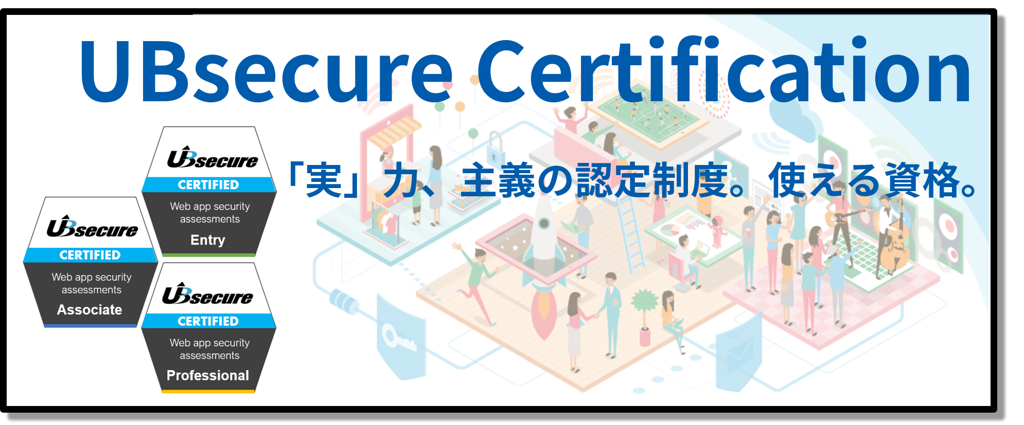 Secure SketCH_UBSecure Certification_C