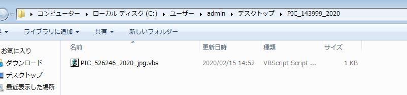 添付ファイルを解凍すると出現するスクリプトファイル