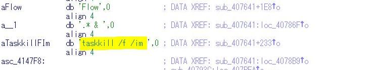 起動中のプロセスを終了させるコード