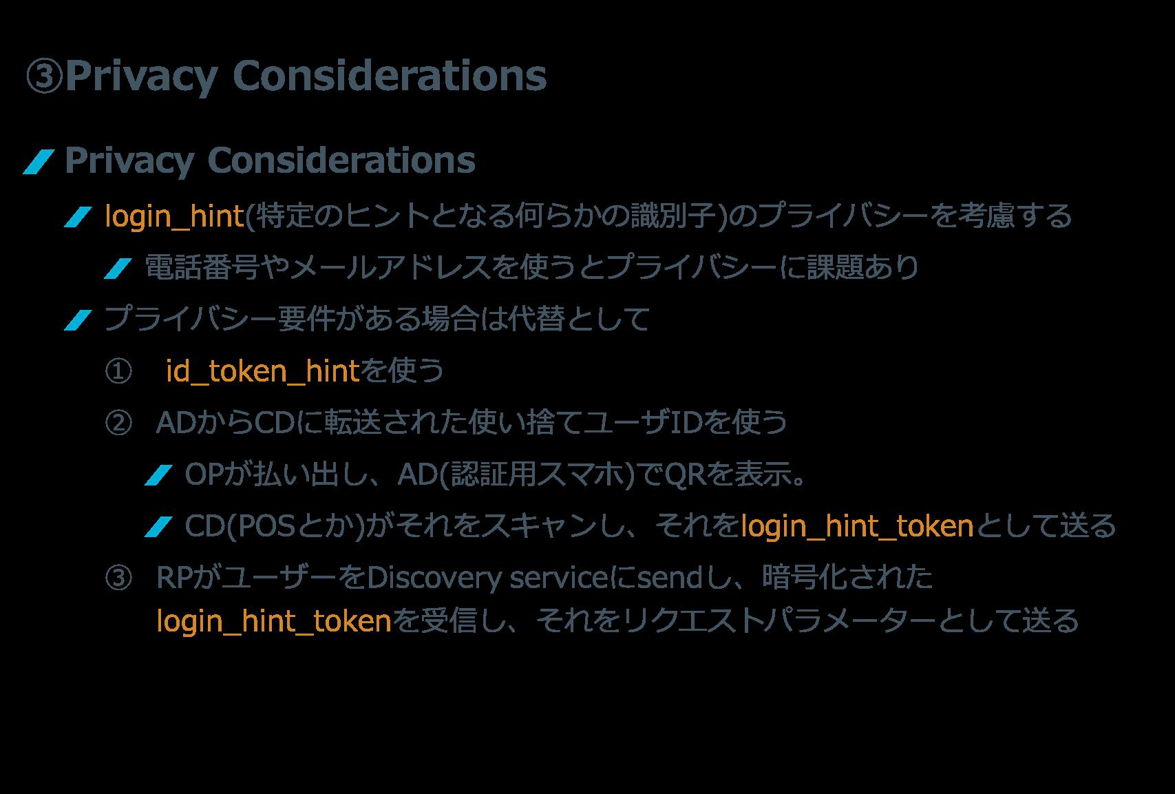 SecureSketCH_PrivacyConsiderations
