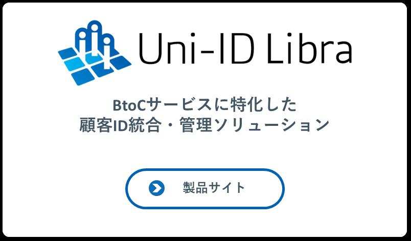 SecureSketCH_Uni-IDLibraサイト