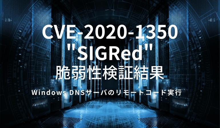 CVE-2020-1350-SIGRed-1