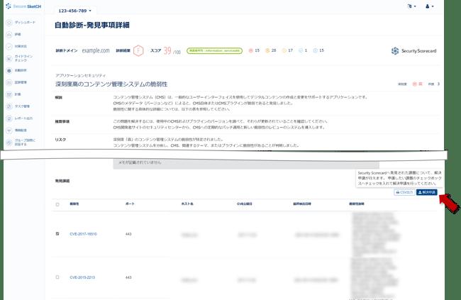 自動診断_解決申請_001