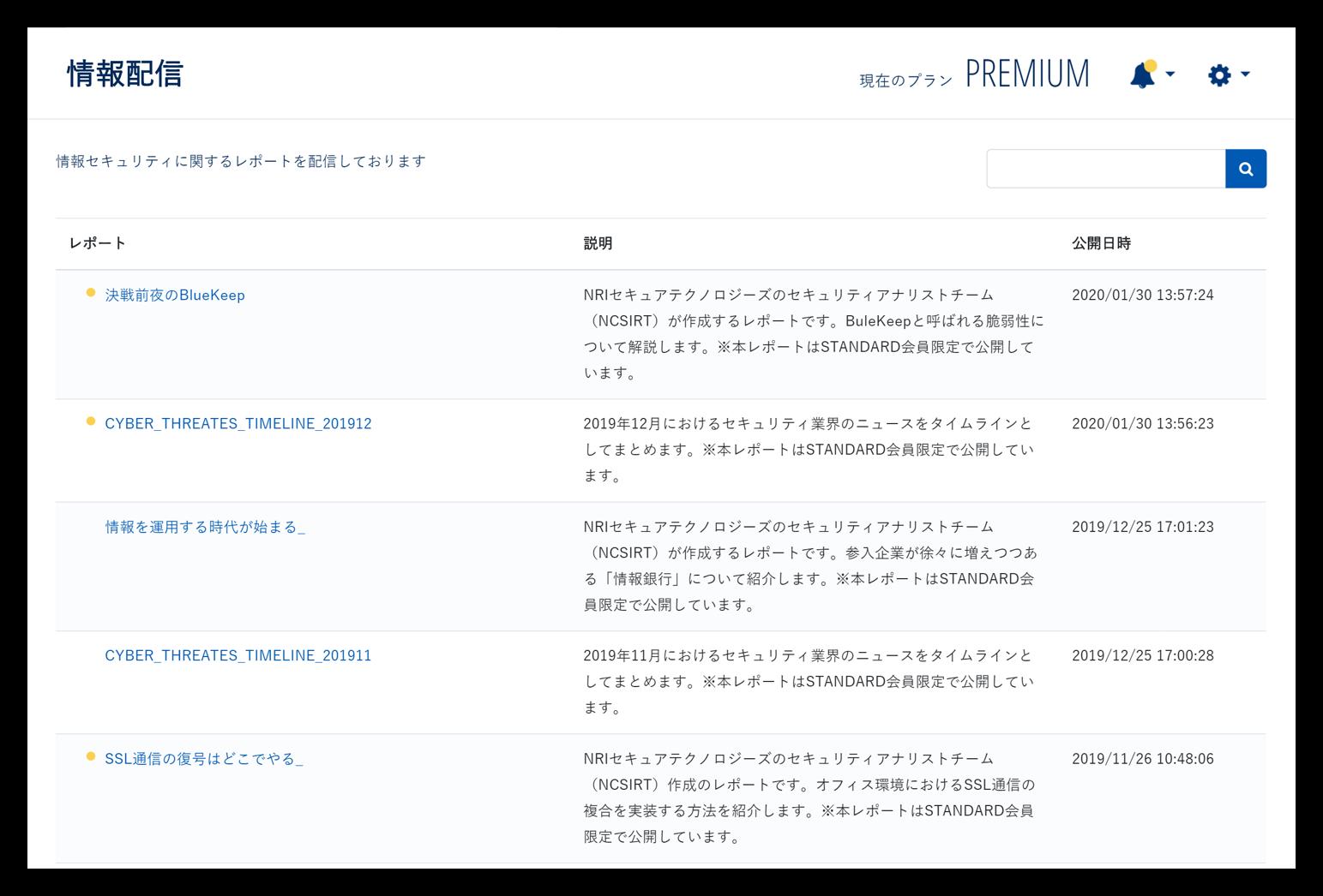 Secure SketCH_情報配信