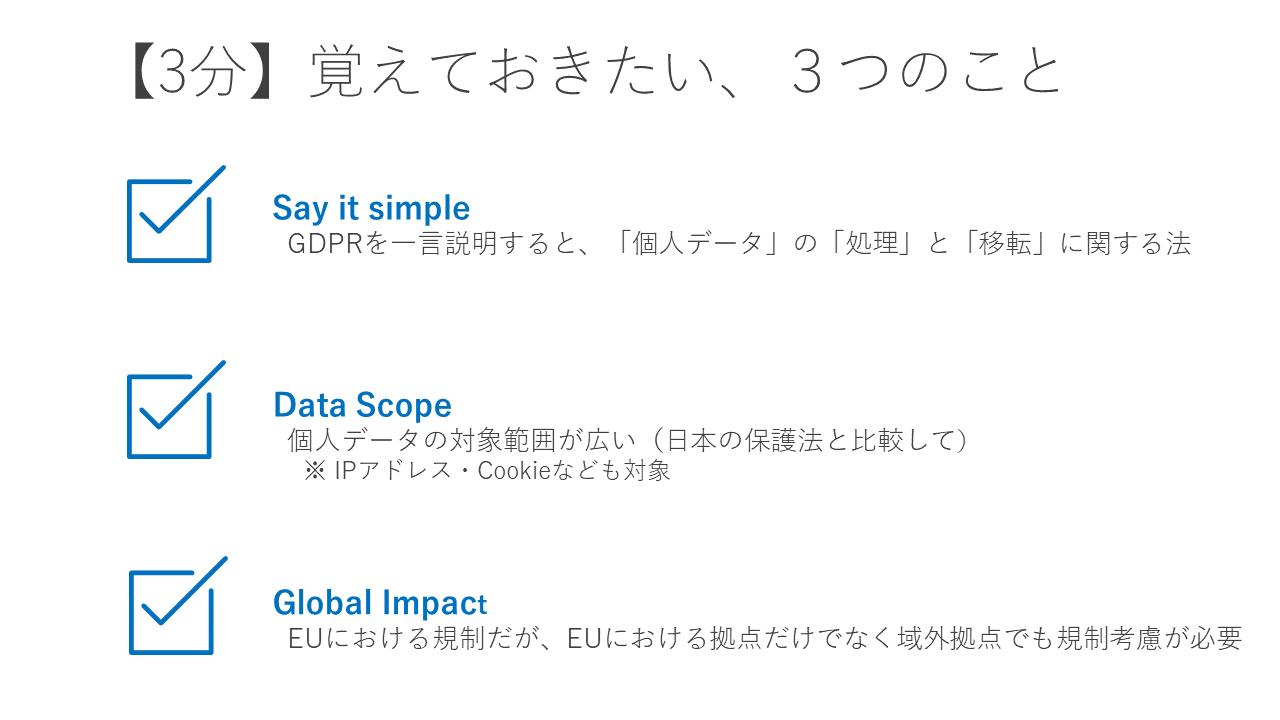 GDPR-5minutes-explanation06