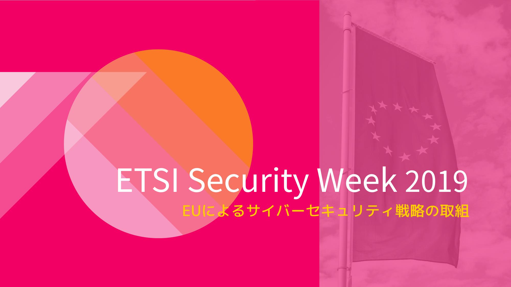 Secure SketCH-ETSI-Security-Week-2019