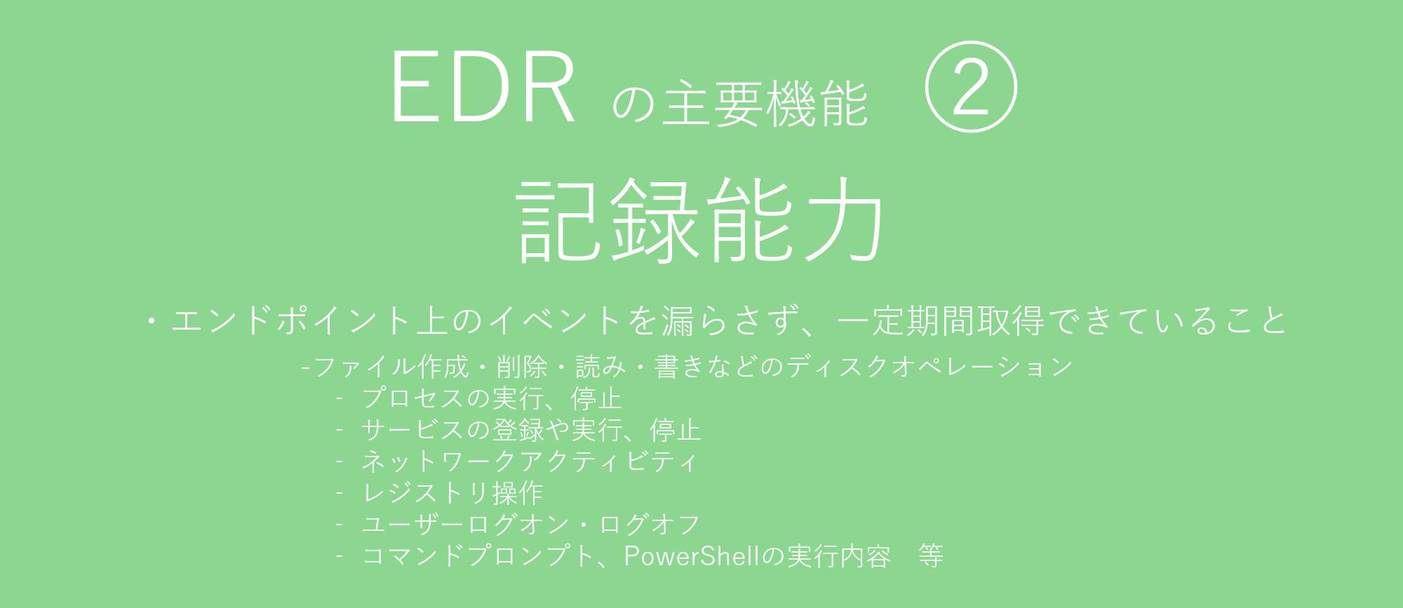 EDR2a