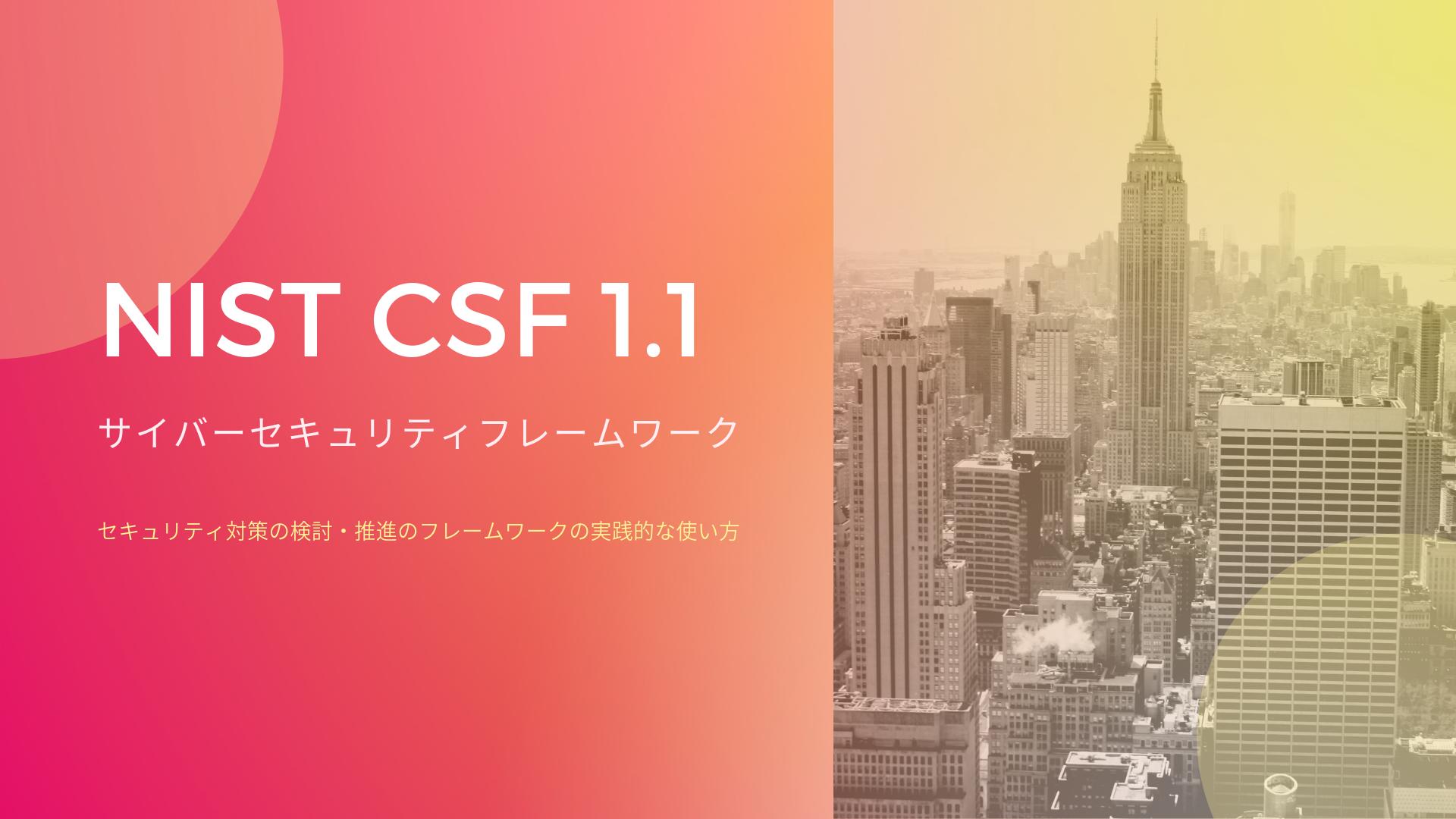 Secure SketCH_NIST CSF 1.1