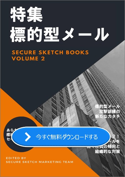 Secure_SketCH_targeted-attack-mail_download_resize