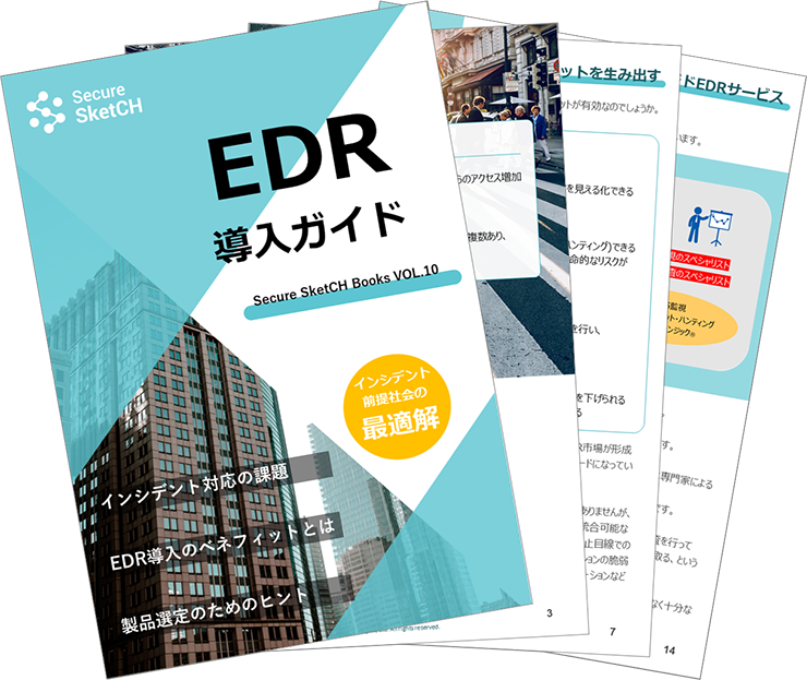 download_Secure_SketCH_recommend-EDR-use