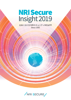 DL_e-book_NRISecure-Insight2019