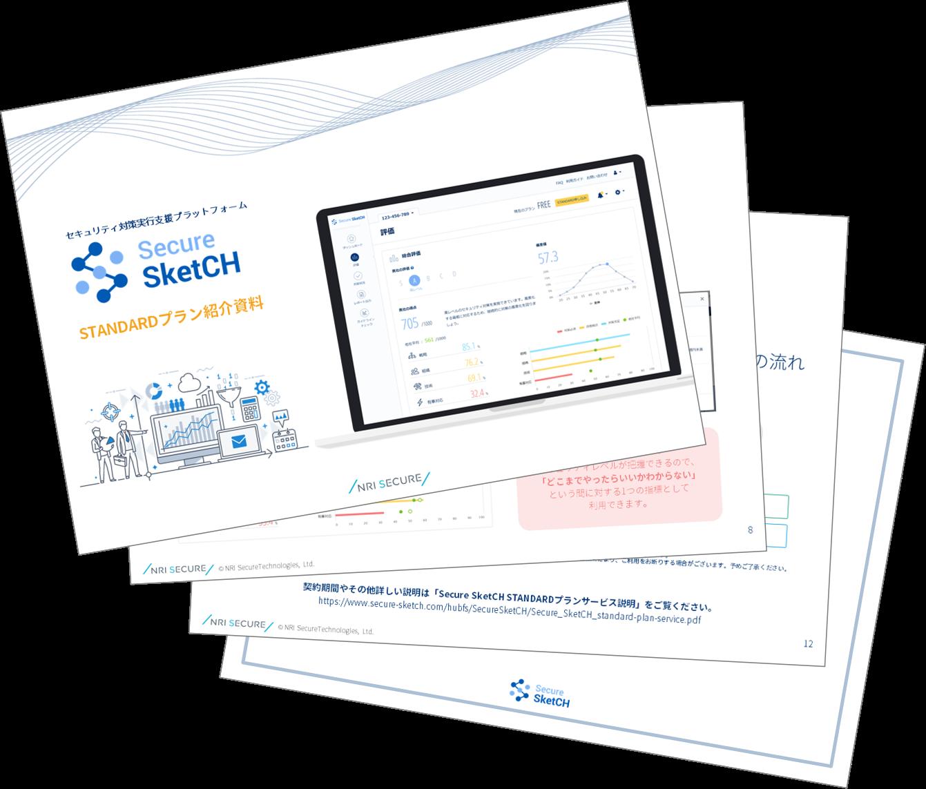 download_Secure_SketCH_standard-plan-explanation-material2