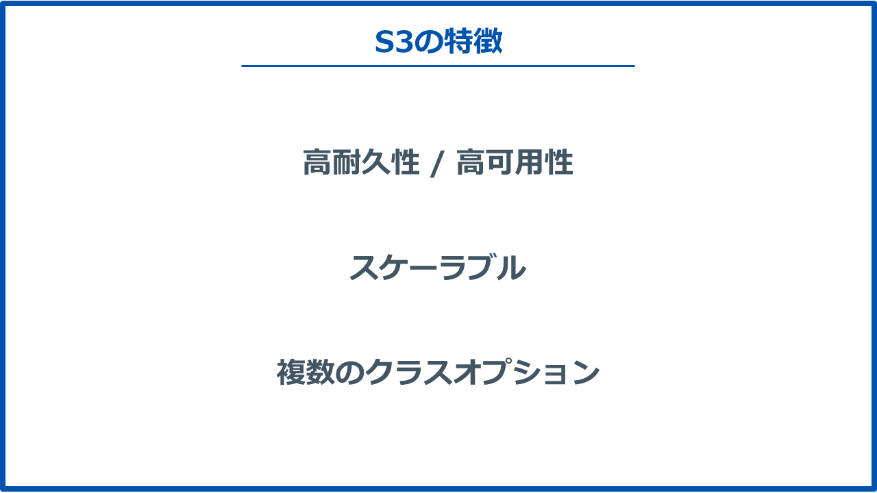 s3-features