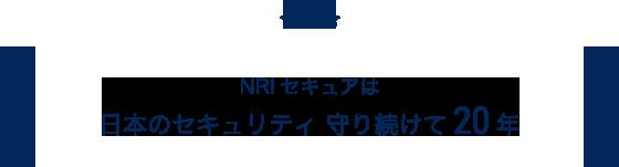 NRIセキュアは日本のセキュリティ 守り続けて20年
