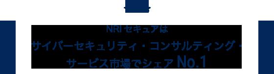 NRIセキュアはサイバーセキュリティ・コンサルティング・サービス市場でシェアNO.1